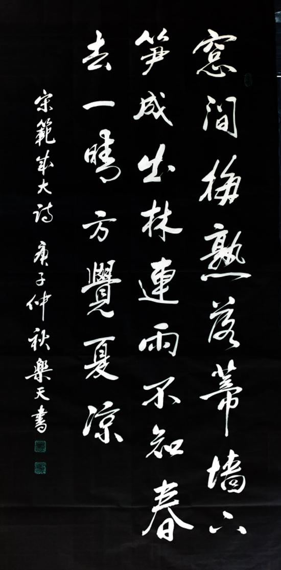 庆祝建党100周年·宣和至臻·百名书画名家网络展书法家马兴运